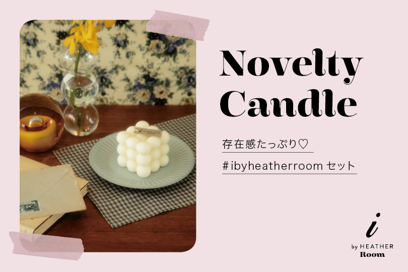 Novelty Candle